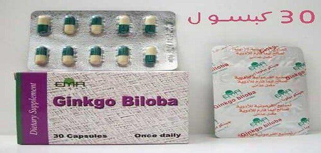 Informations Sur Le Ginkgo Biloba