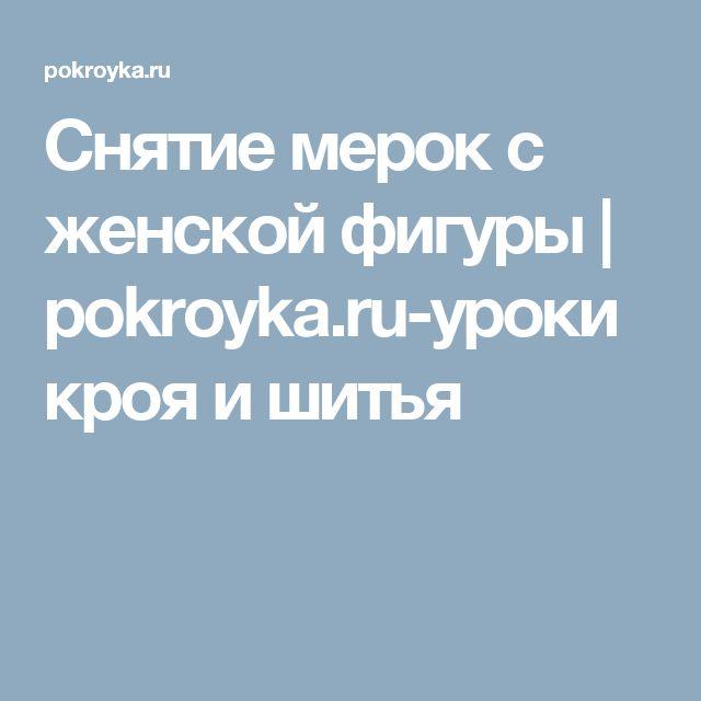 Снятие мерок с женской фигуры | pokroyka.ru-уроки кроя и шитья