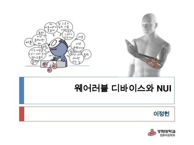 웨어러블 디바이스와 내츄럴 사용자 인터페이스(Wearable Device and Natural User Interface) by JeongHeon Lee via slideshare