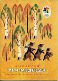 Толстой, Л. Три медведя. Худ. М. Успенская. Серия: Мои первые книжки. М.: Детская литература. 1977 г