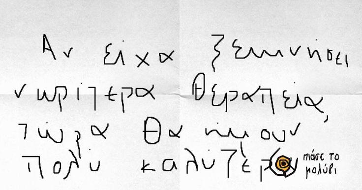 Οι άνθρωποι που πάσχουν από ρευματοειδή αρθρίτιδα μπορεί να δυσκολεύονται να κάνουν ακόμη και απλές κινήσεις. Όπως να πιάσουν ένα μολύβι και να γράψουν. Μπες στο piasetomolyvi.gr, βίωσε αυτή τη δυσκολία και στείλε το μήνυμά σου!