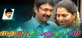 Kairasi Kudumbam 19-11-2015 Jaya TV Serial 19-11-15 Episode 157