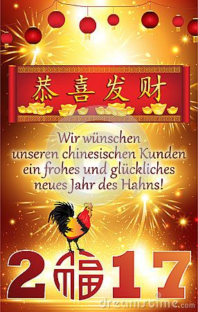 Chinese New Year 2017 sparkle background with German wishes