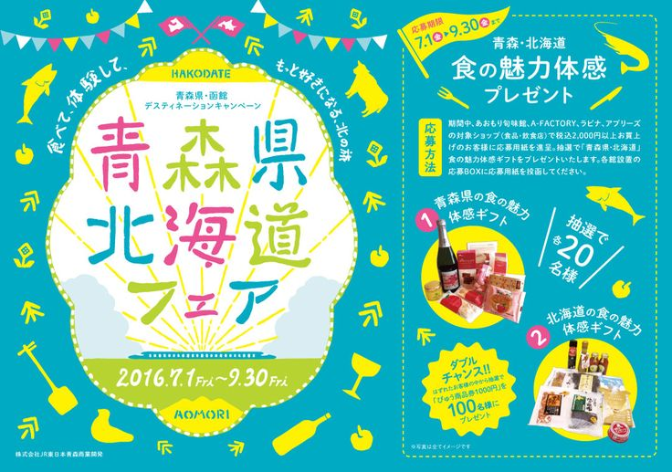 A-FACTORY|A-FACTORY・あおもり旬味館・青森ラビナ・弘前アプリーズ(公式)[株式会社 JR東日本青森商業開発]