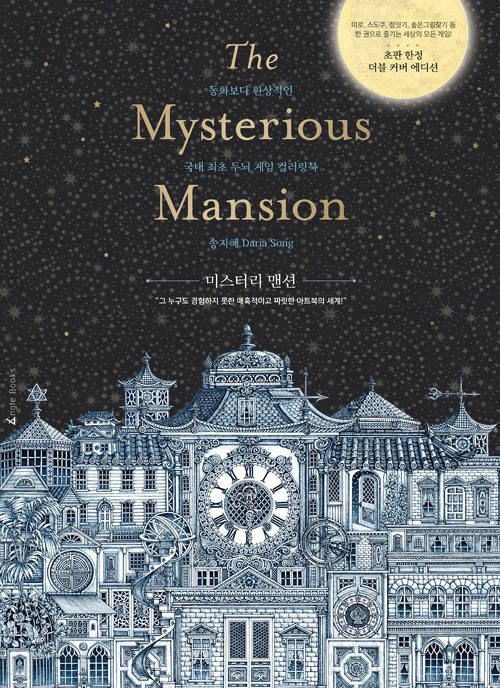 The Mysterious Mansion Coloring Book For Adults Fun Relax Brain Game Gift Art