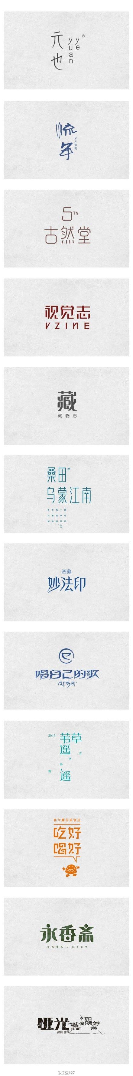 #字体设计#