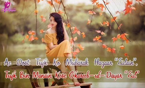 Eid mubarak Shayri SMS in urdu hindi,Eid mubarak quotes