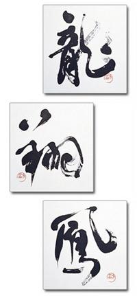 Asian Calligraphy by Daiei MORI, Japan
