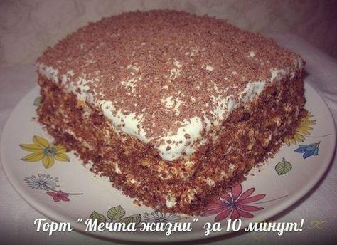 """Торт """"Мечта жизни"""" за 10 минут Ну, очень вкусный торт! Готовится легко и быстро!!! Съедается еще быстрее! Ингредиенты:  Тесто:  -100 г сливочного масла  -банка сгущенного молока  -2 яйца  -1 стакан муки  -1/2 ч.л. соды  -1-2 ч.л. какао  Крем:  -300 г сметаны  -150 г сахара"""