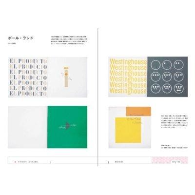 世界のグラフィックデザイナーのブックデザイン