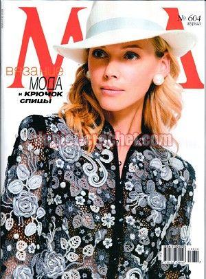December 2016 Journal Jurnal Zhurnal MOD 604 crochet n knit patterns book magazine