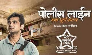 Police Line (2016) Marathi Movies Download 300mb HD MKV