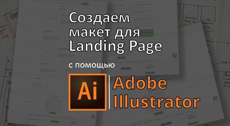Хотите брать больше денег за продающие тексты? Создавайте прототипы! В этом гайде я описываю создание макетов в программе Adobe Illustrator.
