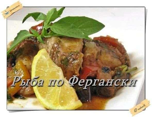 Рыба по Фергански - пошаговый рецепт с фото