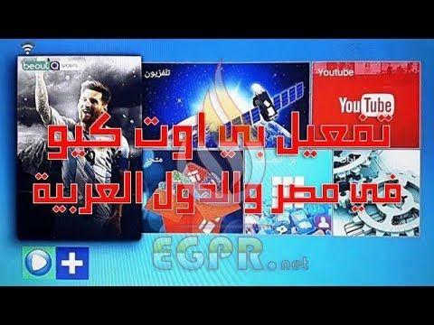 طريقة تفعيل رسيفر beoutq في مصر والدول العربيه بكل سهوله | beoutq