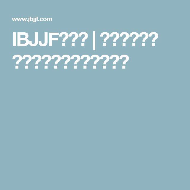 IBJJFルール | 一般社団法人 日本ブラジリアン柔術連盟