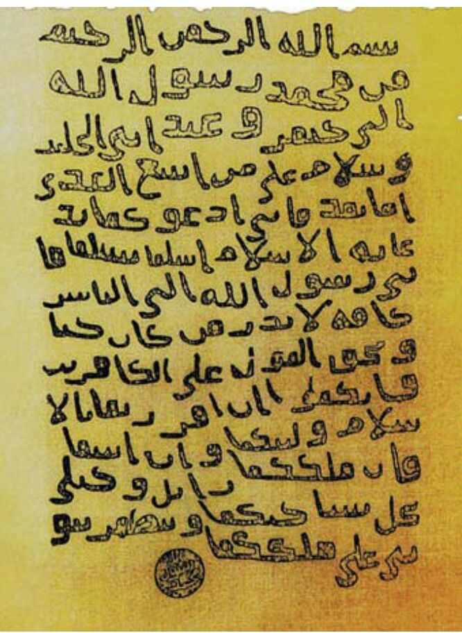 The letter of Prophet Mohammed to the people of Oman
