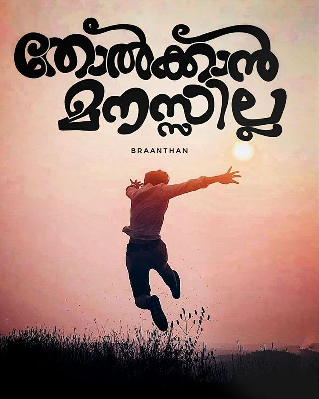 WEBSTA Braanthan അതിന് ഈ ഞാൻ ചാവണം Pc Impressive Malayalam Quote Miran
