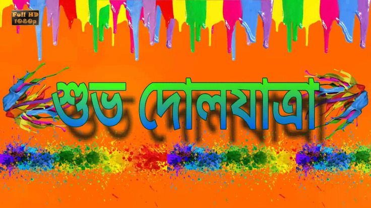 Basanta Utsav Whatsapp, Basanta Utsav Wishes, Happy Holi Greetings in Be...