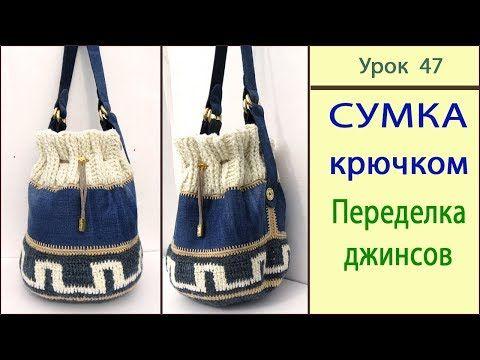 Вяжем сумку торбу с джинсовыми вставками - Ярмарка Мастеров - ручная работа, handmade