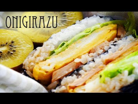 Le sandwich au riz: onigirazu au top en 2015! – 茉莉音chan Marionchan
