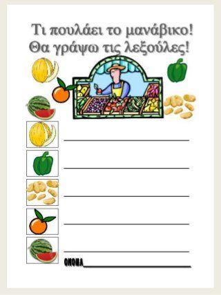 H παρέα / Δημιουργικές εργασίες για την πρώτη τάξη (http://blogs.sch.…