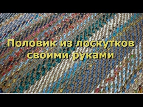 Половик из лоскутков своими руками - YouTube