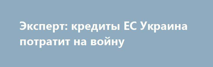 Эксперт: кредиты ЕС Украина потратит на войну http://apral.ru/2017/06/04/ekspert-kredity-es-ukraina-potratit-na-vojnu/  Европейский Союз может выделить Украине 50 миллионов евро на восстановление [...]