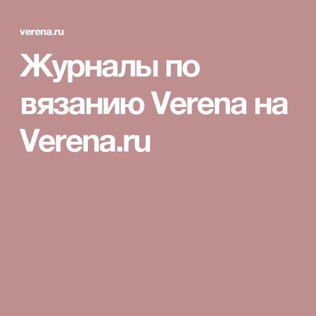 Журналы по вязанию Verena на Verena.ru