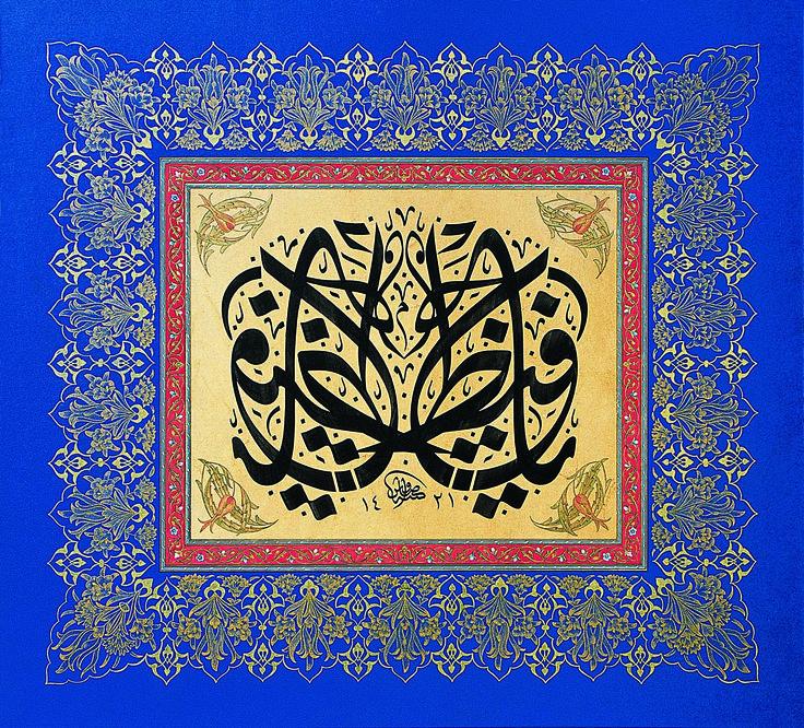 Hafiz (Quran)