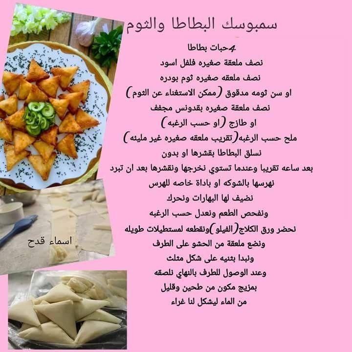 Pin By Aml Abu Il Hija On Food Food Sog