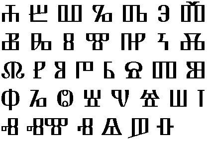 http://upload.wikimedia.org/wikipedia/hr/3/3f/Uglata_glagoljica.gif