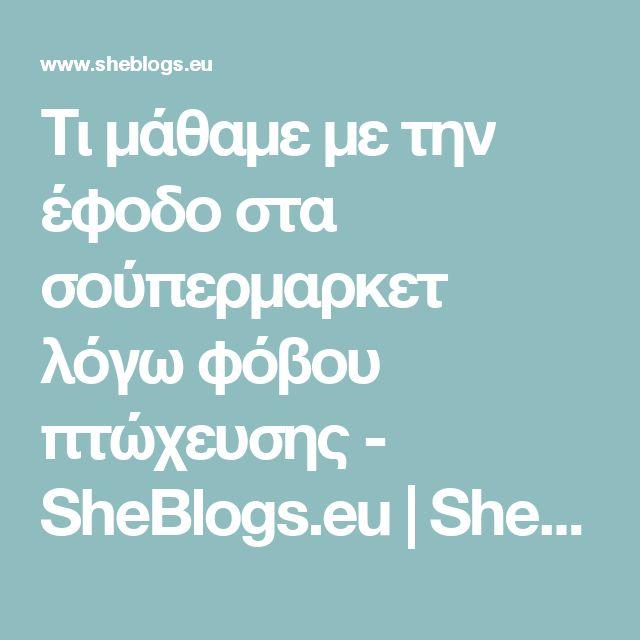 Τι μάθαμε με την έφοδο στα σούπερμαρκετ λόγω φόβου πτώχευσης - SheBlogs.eu | SheBlogs.eu