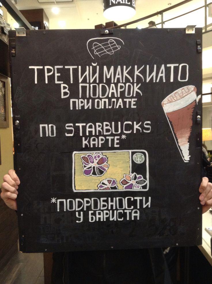 Starbucks Card+Macchiato billboard. Author: Oleg Petrenko