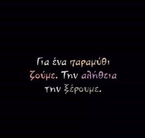 ξέρω ξέρω...