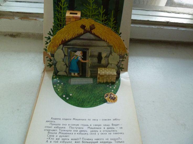 Маша и медведь, 1977. Детские книги СССР - http://samoe-vazhnoe.blogspot.ru/
