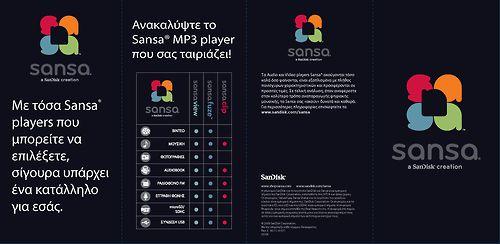 Sansa music player branding - brochure - Greek market localisation - Greek typesetting