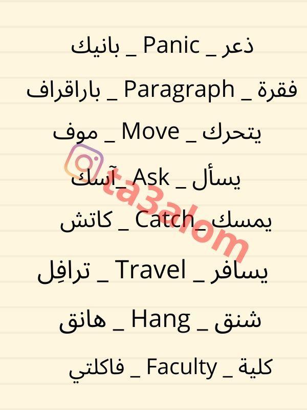 كلمات انجليزية مترجمة للمبتدئين English Words English Phrases Learn English Words