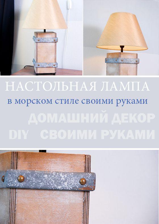 DIY Проект на weekend: Настольная лампа в прибрежном стиле своими руками