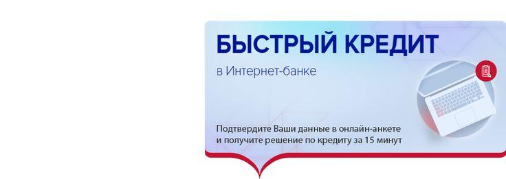 Интернет-банк ВТБ Банк Москвы