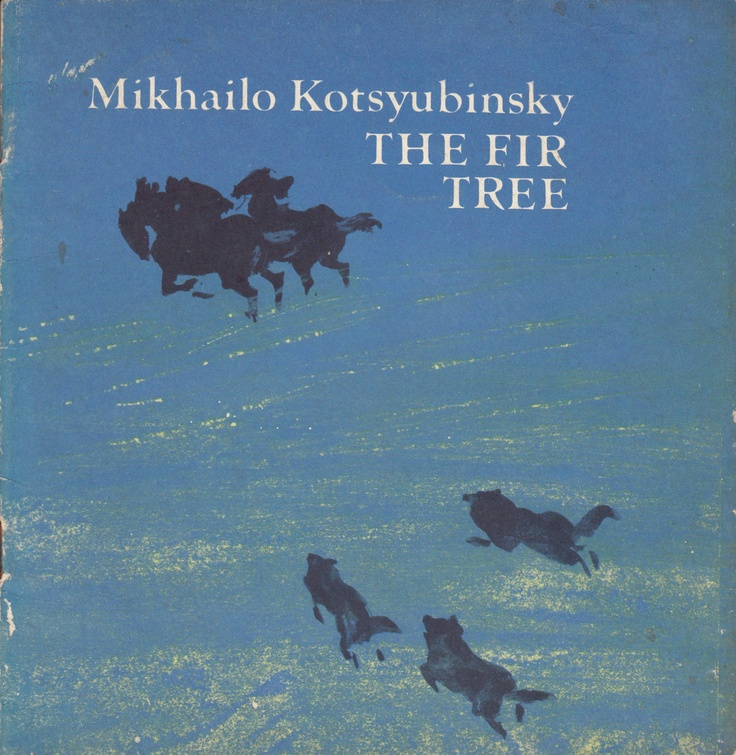 The Fir tree. Translated from the Ukrainian by Mary Skrypnyk. Illustrated by Vasil Yevdokimenko. Click through on book for full details.