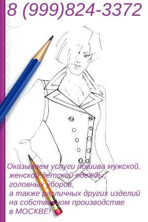 Прейскурант на пошив женского платья