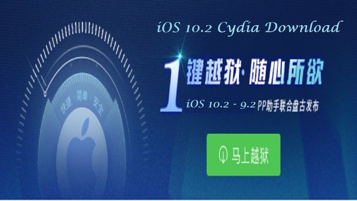 Few days ago, Apple company released their latest iOS 10.2 update to the public with some security fixes and cool new features. Now you can download iOS 10.2 on your device using the OTA update or connect your devices to the computer and upgrade to iOS 10.2 using iTunes. Are you tired of searching solution for download & install Cydia iOS 10.2? See this post below to know how actually download Cydia 10.2 for this newly released iOS update.