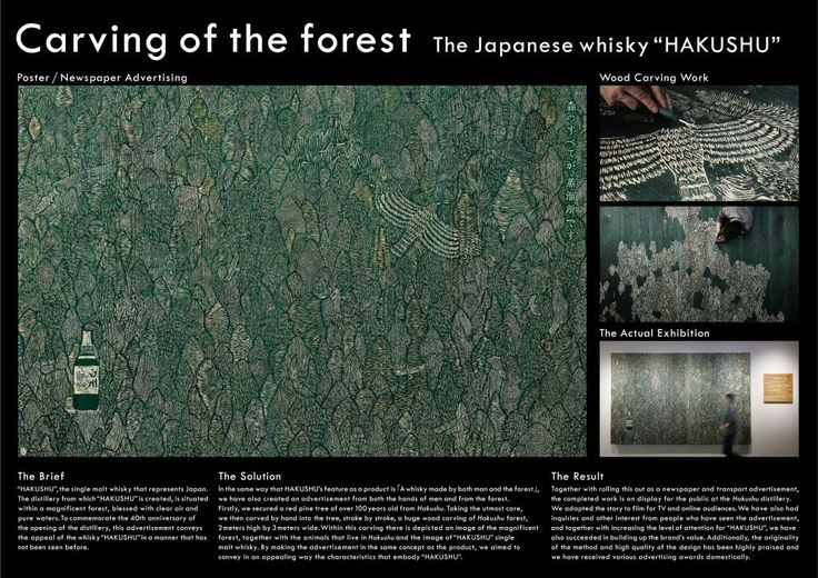 hakushu-whisky-carving-of-the-forest-image-1024-31522.jpg 1,024×724픽셀
