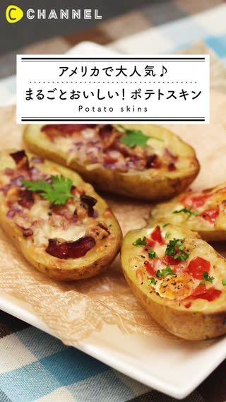 【動画】 まるごとおいしい!アメリカで人気♪ポテトスキン   C CHANNEL