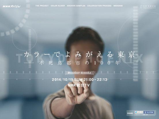 NHKスペシャル|カラーでよみがえる東京~不死鳥都市の100年~                                                                                                                                                                                 もっと見る