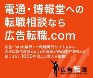 電通・博報堂への転職相談なら広告転職.comのバナーデザイン