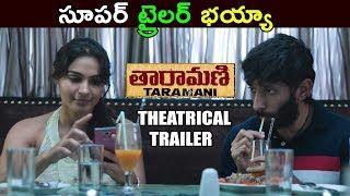 Taramani Theatrical Trailer || 2017 Latest Movies || Anjali Andrea || Volga Videos | lodynt.com |لودي نت فيديو شير