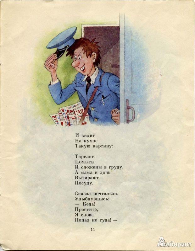 Иллюстрация 42 из 44 для Неумейка - Яков Аким | Лабиринт - книги. Источник: Илинский  Виктор