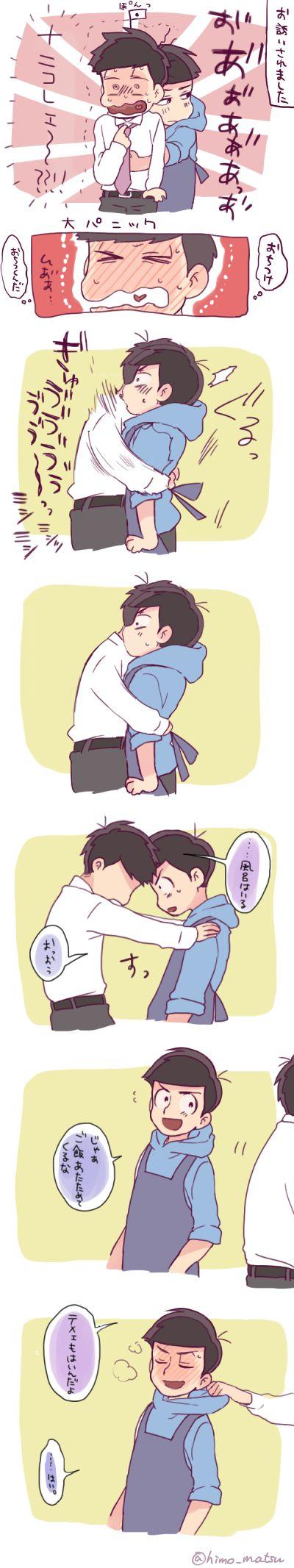 「【腐】42中心ログ④」/「ひもしき」の漫画 [pixiv]